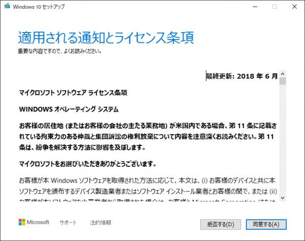 Windows 10 セットアップ_2020-5-9_23-25-19