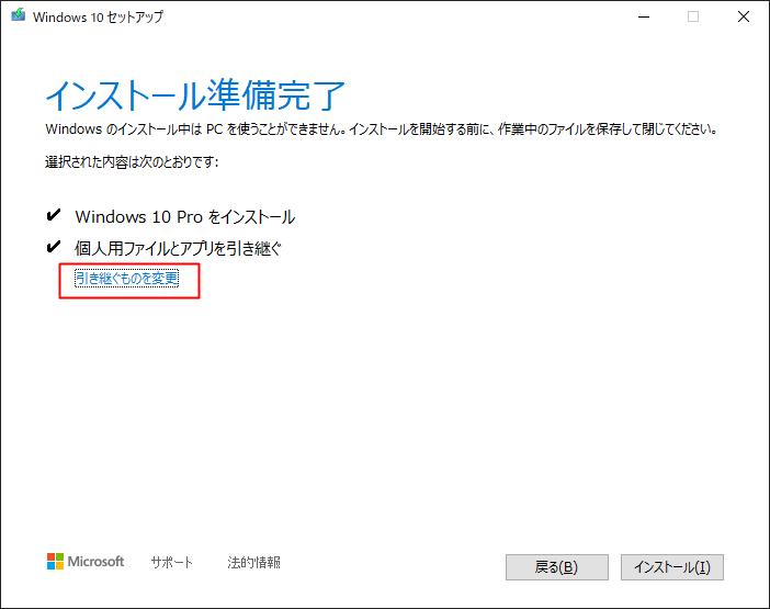Windows 10 セットアップ_2020-5-9_23-31-2