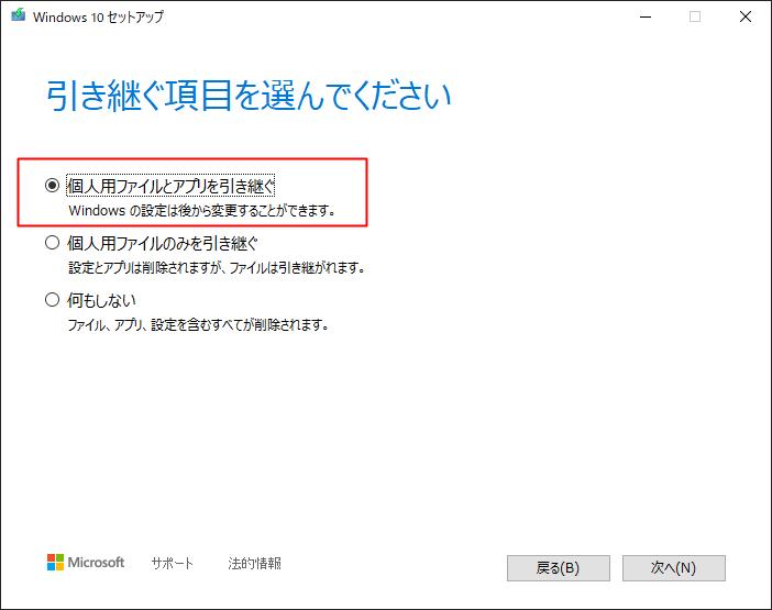 Windows 10 セットアップ_2020-5-9_23-31-13