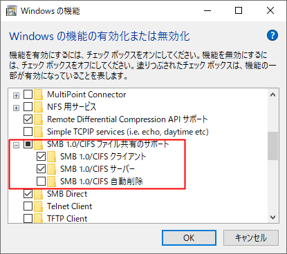 Windows の機能_2020-5-13_21-29-20