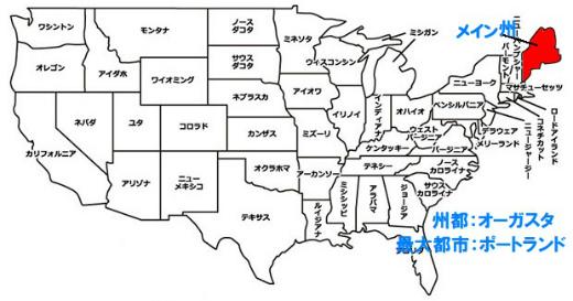 s-20200410-2メイン州