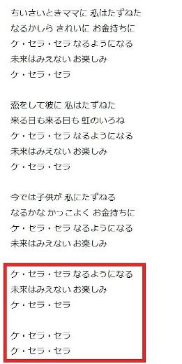 s-20200519-2ケ・セラ・セラ歌詞