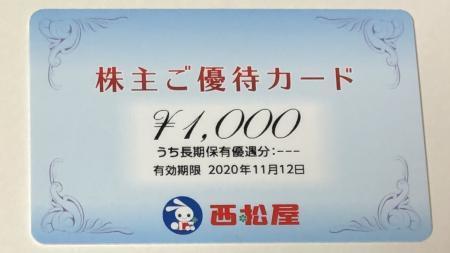 西松屋_2020③