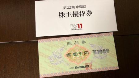 BS11_2020②