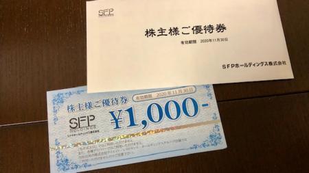 SFP_2020④