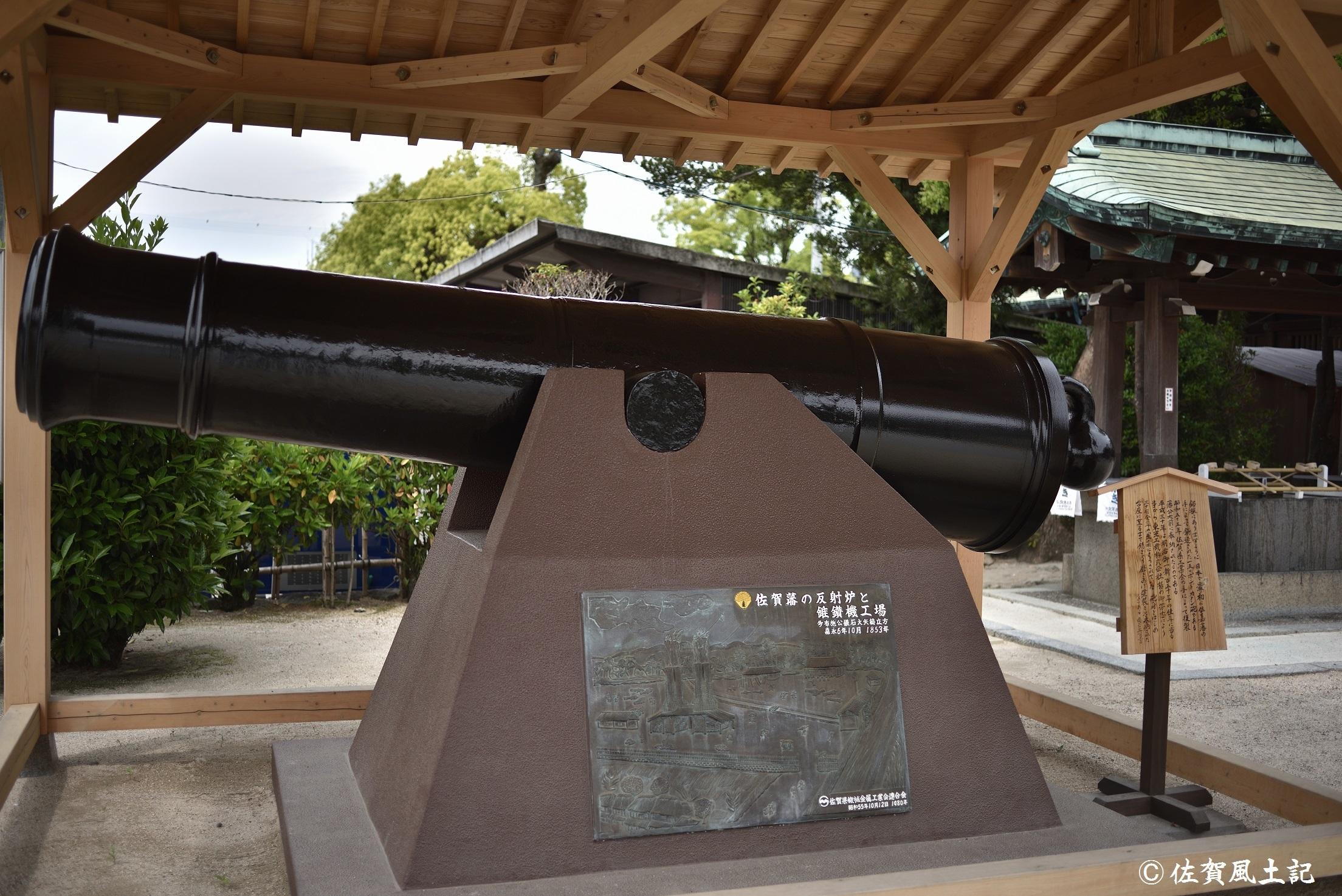 佐嘉神社カノン砲