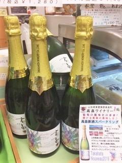 20191018高畠新酒スパークリング