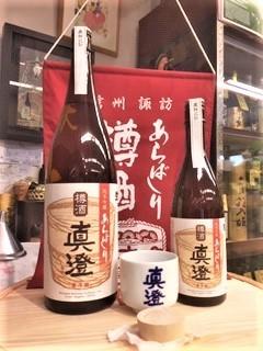 20191130真澄樽酒