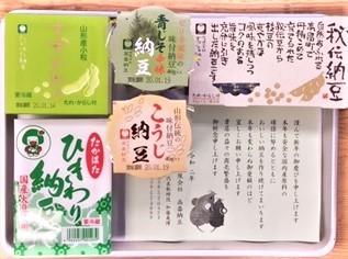 20200105高畠納豆