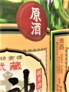 20200417原酒