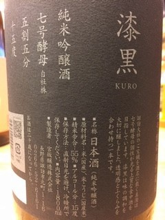20200419漆黒KURO