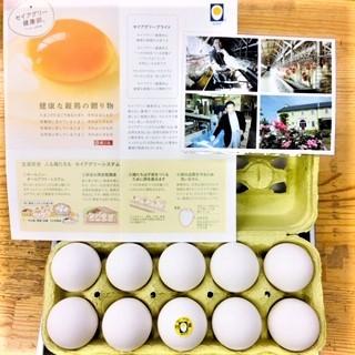 20200506セイアグリー健康卵