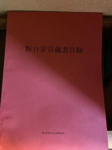 海と風と桜の下で 坂口安吾を読む 安吾の蔵書目録を見ていた