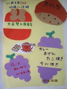 r11030文化祭ポスター1