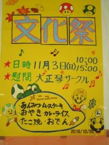 r11030文化祭ポスター2