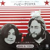 ジョン・レノン=小野洋子 ハッピークリスマス