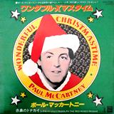 Wonderful Christmastime Paul McCartney