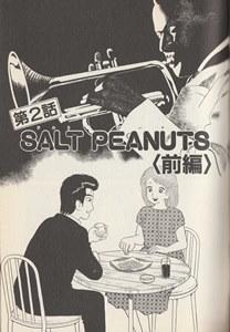 美味しんぼ ソルトピーナッツ 表紙-1