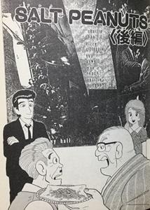 美味しんぼ ソルトピーナッツ 表紙-2