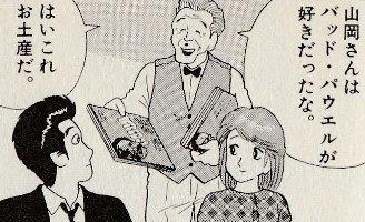 美味しんぼ ソルトピーナッツ・ストーリー-05