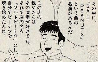 美味しんぼ ソルトピーナッツ・ストーリー-04
