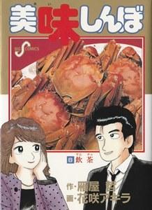 美味しんぼ(8巻)小学館