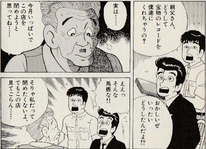 美味しんぼ ソルトピーナッツ・ストーリー -11