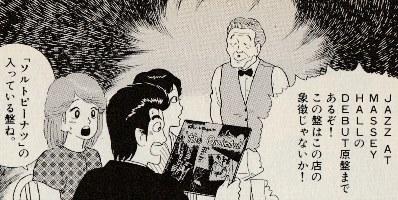 美味しんぼ ソルトピーナッツ・ストーリー-10