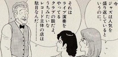 美味しんぼ ソルトピーナッツ・ストーリー -12