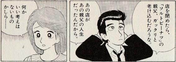 美味しんぼ ソルトピーナッツ・ストーリー -13