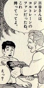 美味しんぼ ソルトピーナッツ・ストーリー-08