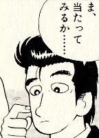 美味しんぼ-9