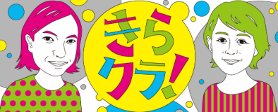 NHK-FM きらくらHP ロゴ