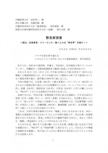 200423緊急要請書-1