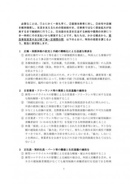 200423緊急要請書-2