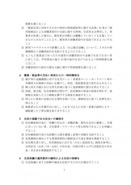 200423緊急要請書-3