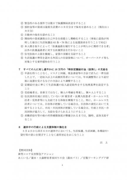 200423緊急要請書-4