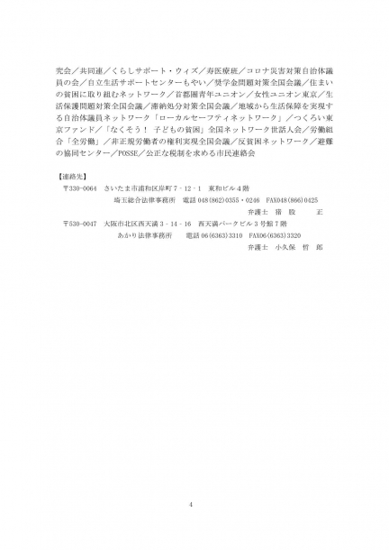 200423緊急要請書-5
