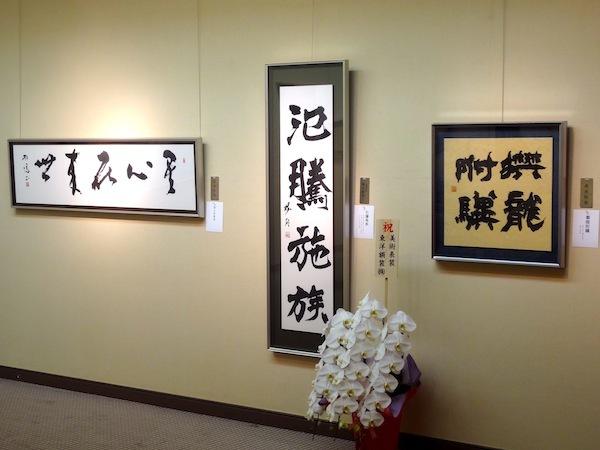 第48回青硯同人展01