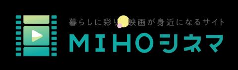 MIHOシネマ・タイトルロゴ