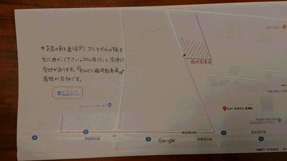 20200123地図