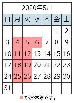 202005カレンダー
