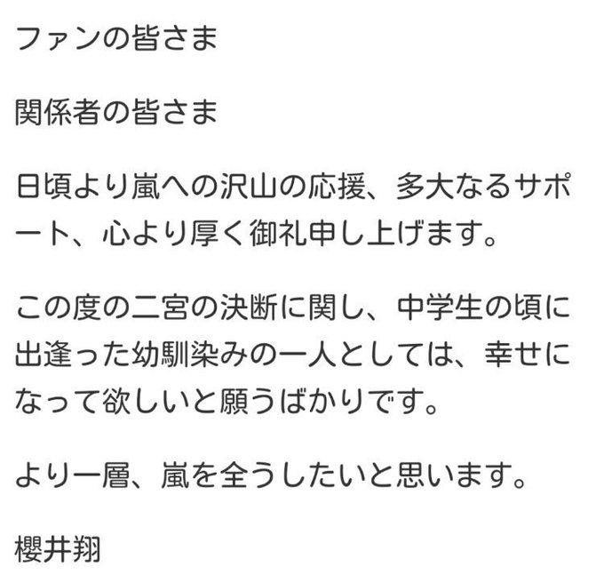翔ちゃんコメント