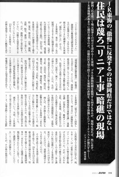 2002ZAITEN記事1ページ