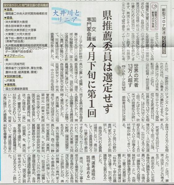 200416県推薦の専門会議の候補者、国が除外