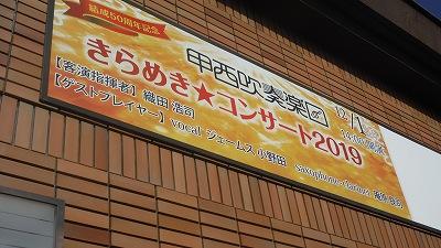 イベント告知[きらめきコンサート2019]2