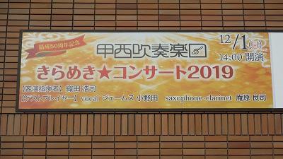 イベント告知[きらめきコンサート2019]