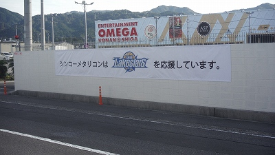 横断幕(シンコ―メタリコン)