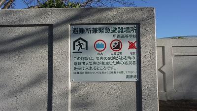 避難場所看板(甲西高等学校)