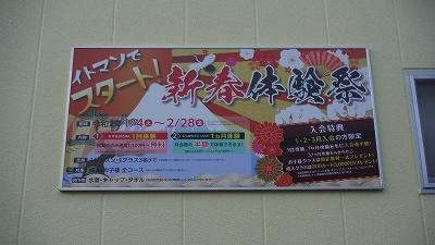2020新春体験祭